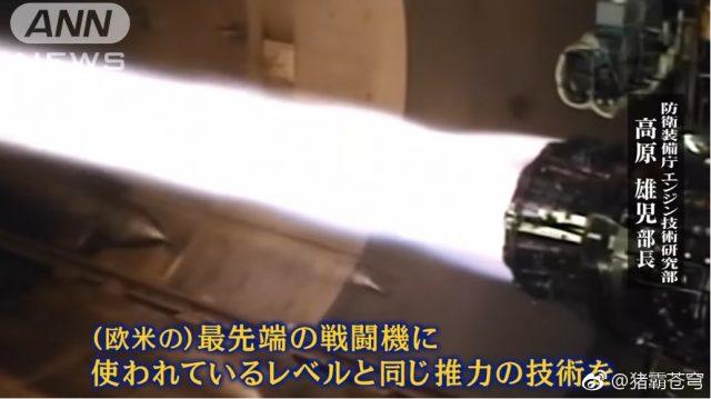 Mesin Jet Jepang